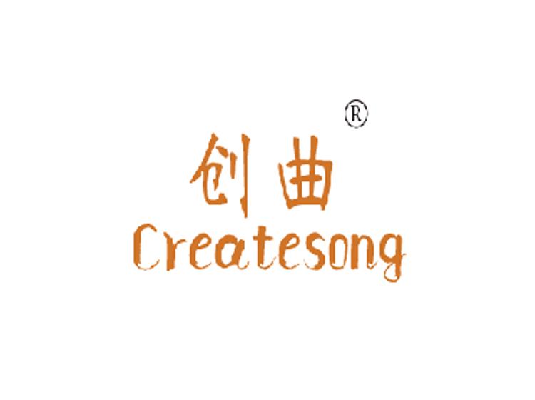创曲 CREATESONG