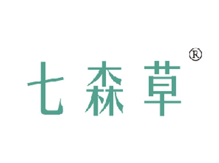 七森草商标