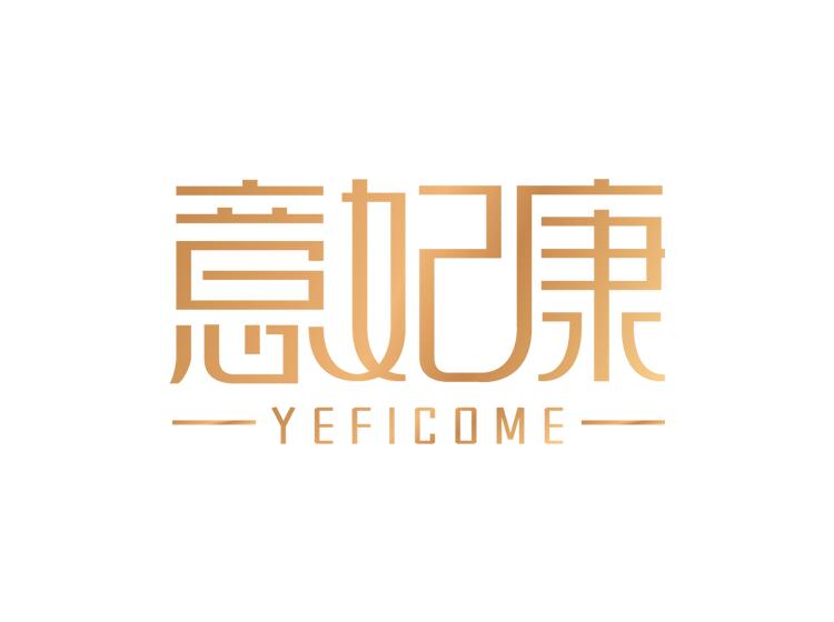 意妃康 YEFICOME