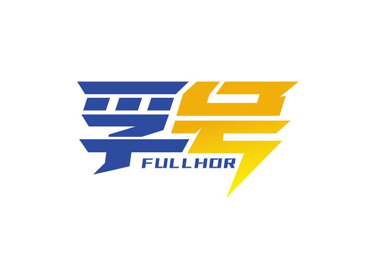 孚号 FULLHOR