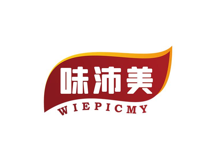 味沛美 WIEPICMY商标