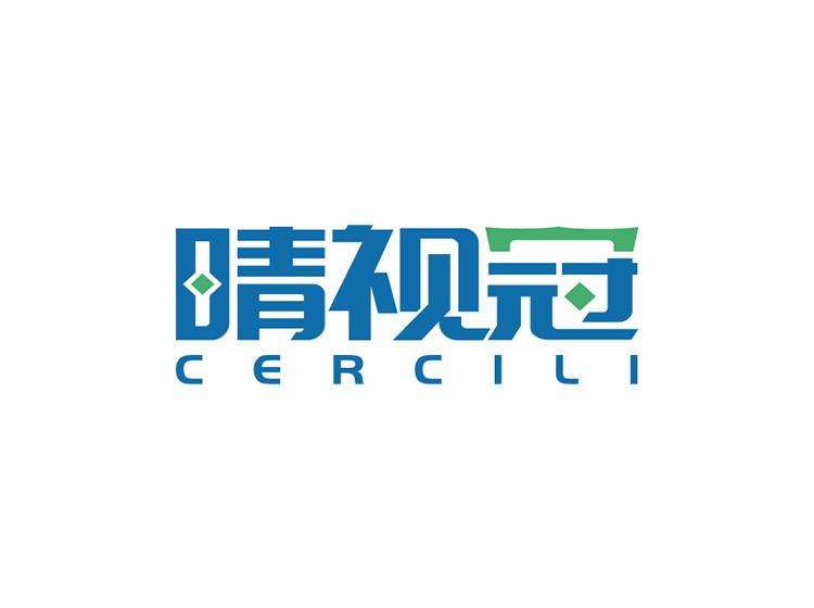 晴视冠 CERCILI