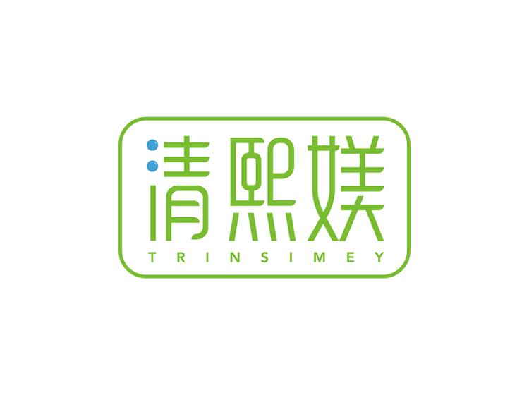 清熙媄 TRINSIMEY